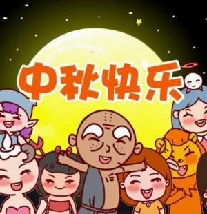中秋节,你的家乡有什么特殊的风俗吗?