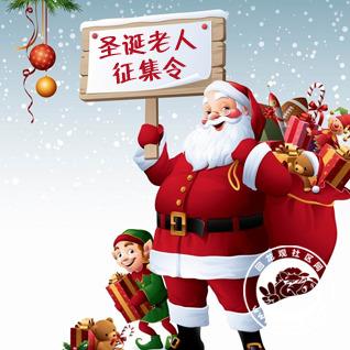 圣诞老人招募啦!