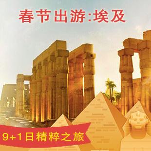 春节出游】埃及开罗红海卢克索 英式火车 尼罗河5星游轮