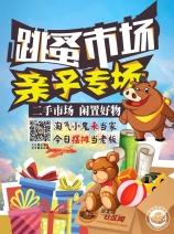 8月18日回龙观社区网第126期跳蚤市场