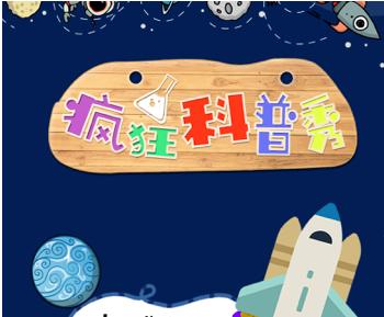 魔幻3D体验馆29.9元购,赠送科普秀 沙画表演 红色体验馆门票