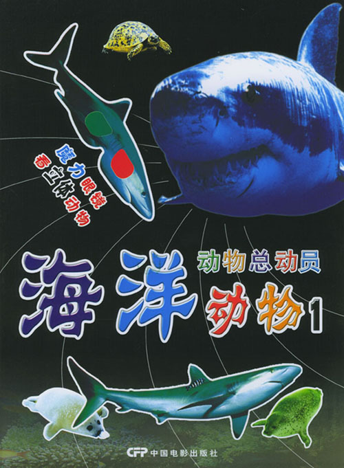 《动物总动员:陆地动物(上下)》 《动物总动员:海洋动物(上下)》