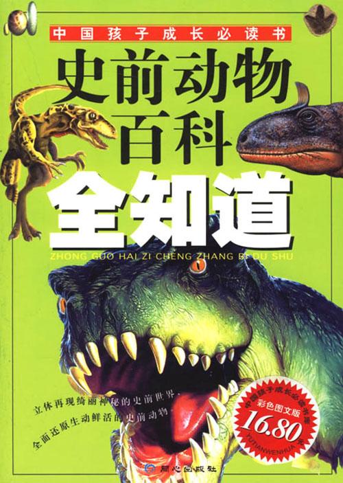 中生代,新生代,11个时期中的100多种史前动物,以恐龙作为重点介绍对象