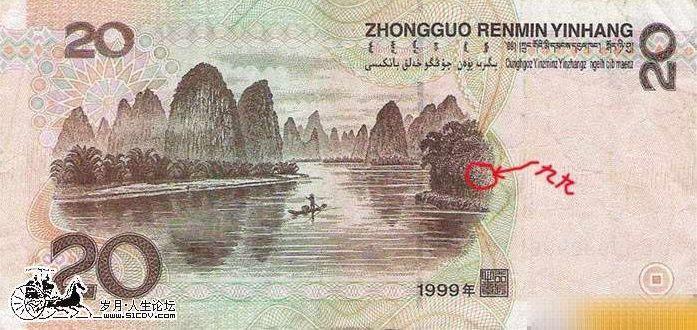 20元人民币上的小秘密.