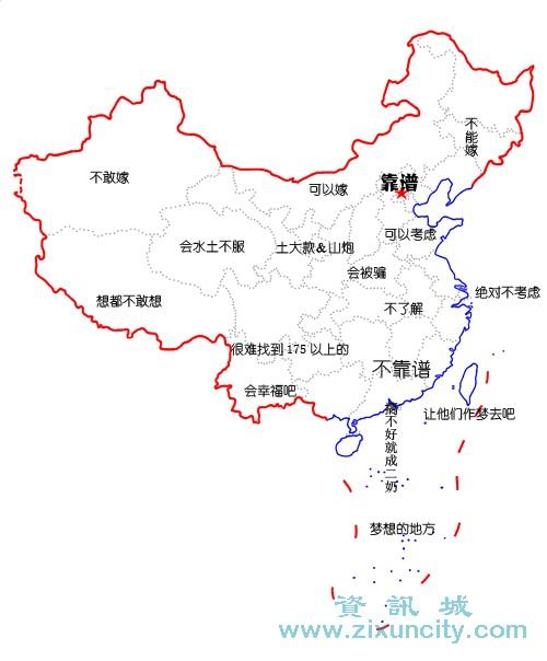 北京大龄女青年心中的中国地图
