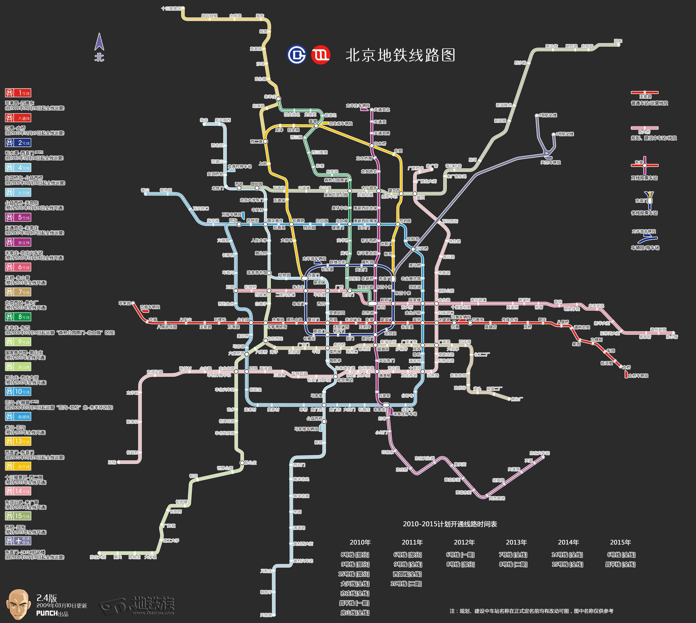 最新的北京地铁线路图_
