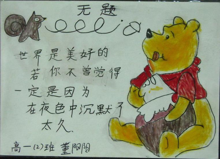 孩子们的明信片
