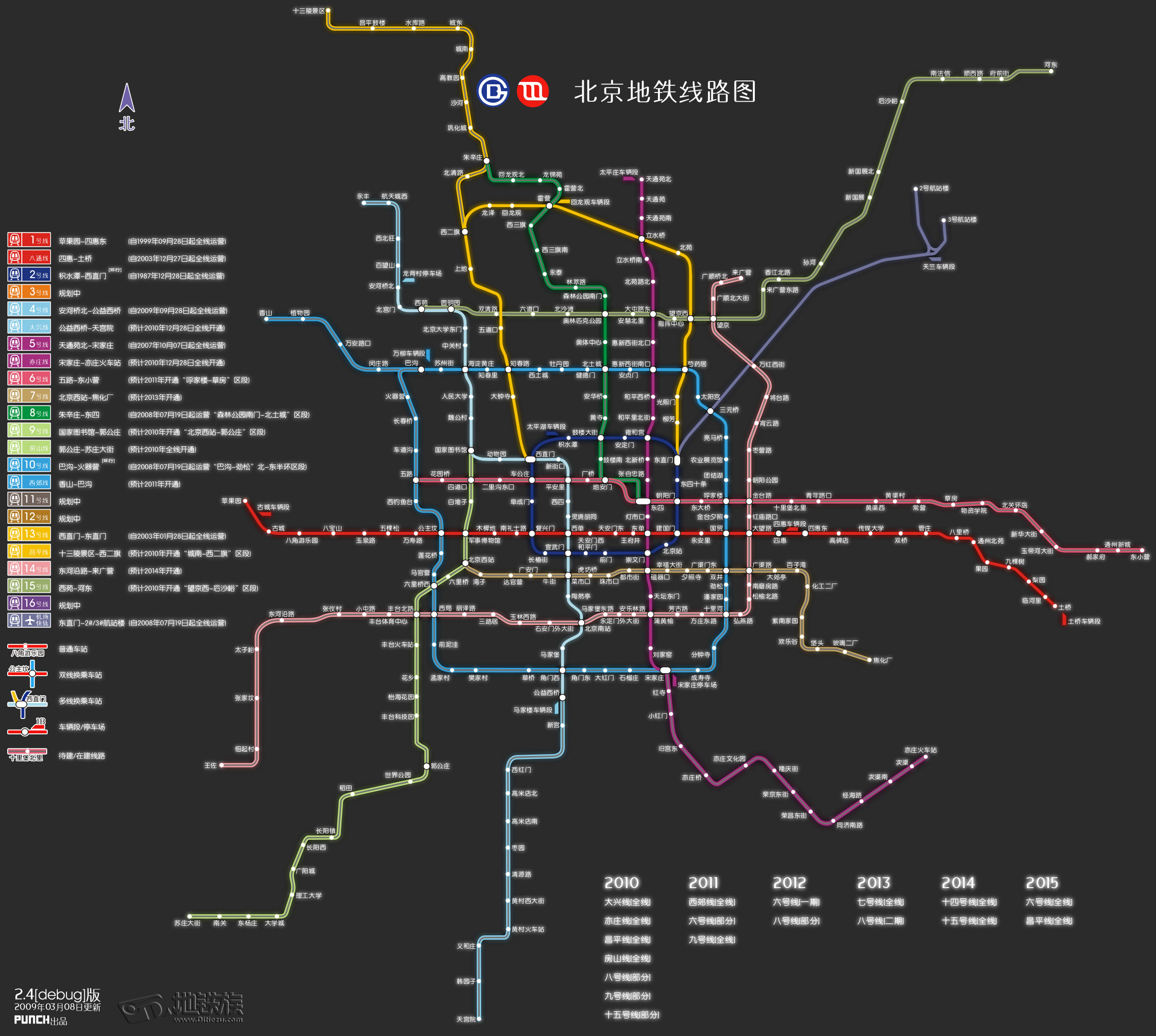 北京地铁规划图 2020