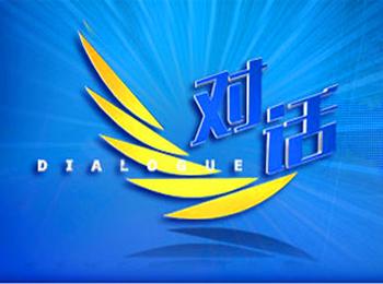 中央电视台经济频道《对话》年终特别节目图片