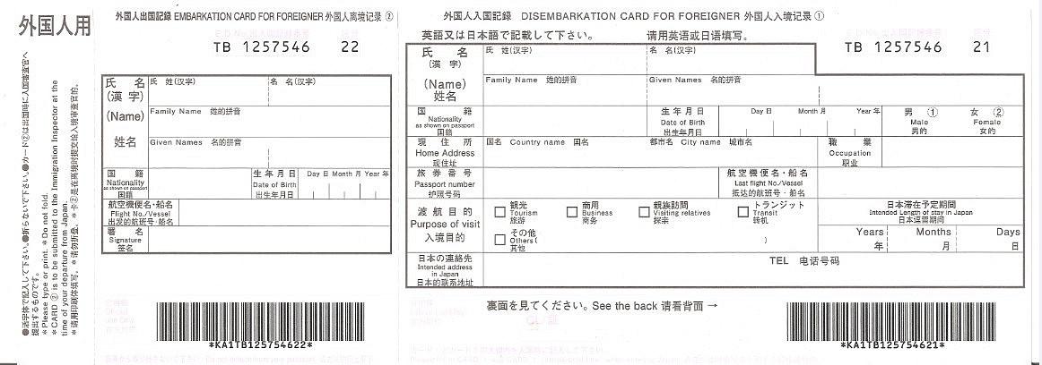 日本的通关比较简单,在飞机上,空乘会分发每名外籍旅客两张入境表