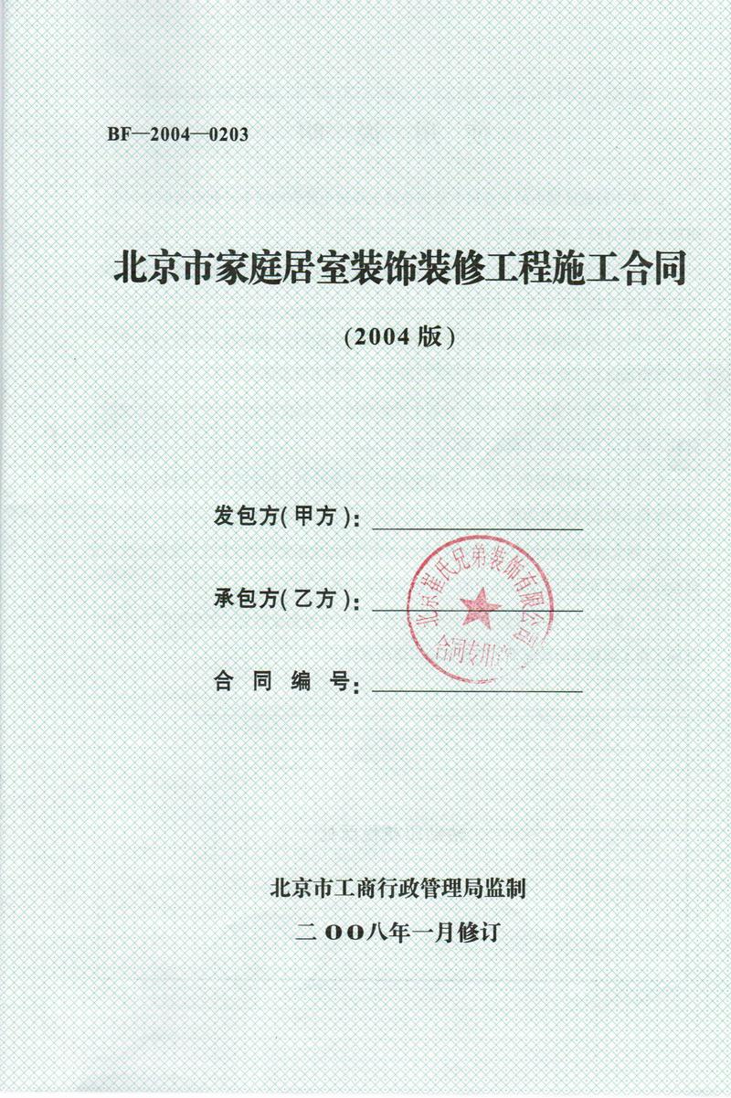 室内装修的合同签定 附 北京市家庭居室装饰装修工程施工合