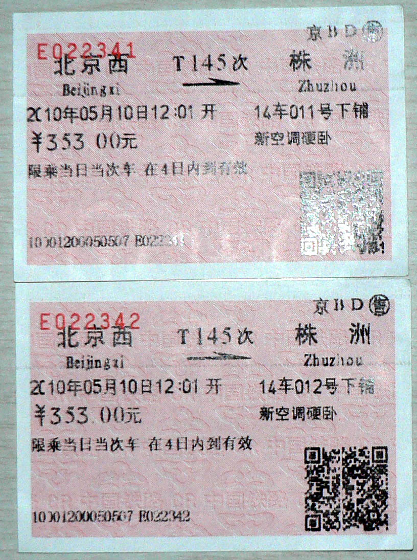 转让火车票 北京西 株洲 T145次 请斑竹手下留情,不要明天就要去西图片