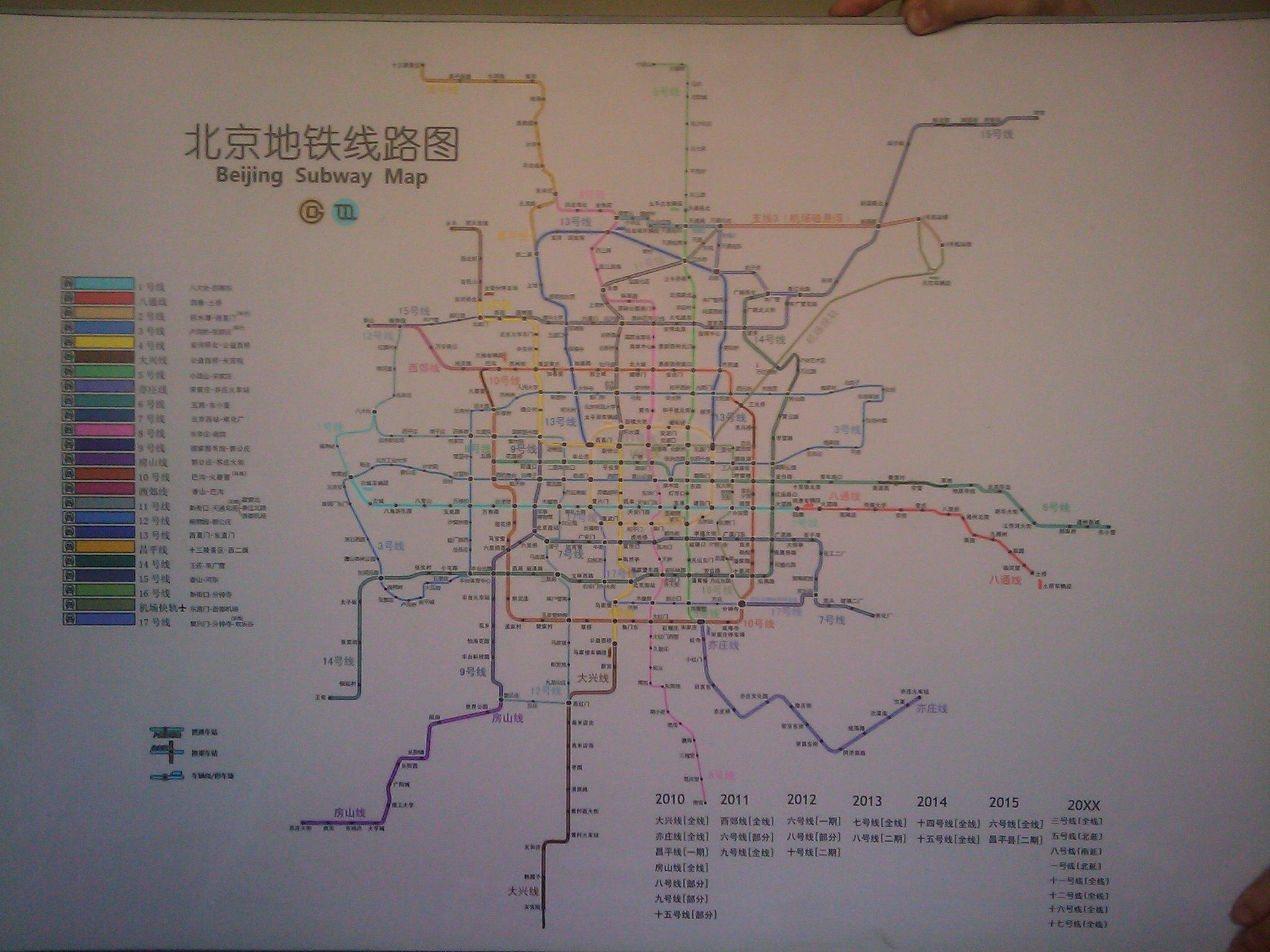 昨天拍摄的《北京地铁最新规划图及通车计划》