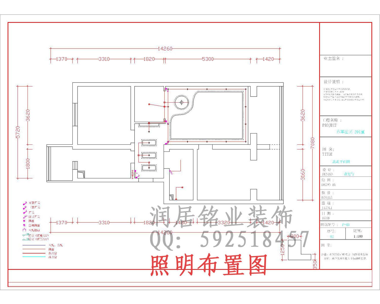 客厅吊顶参考图及水电改造图纸