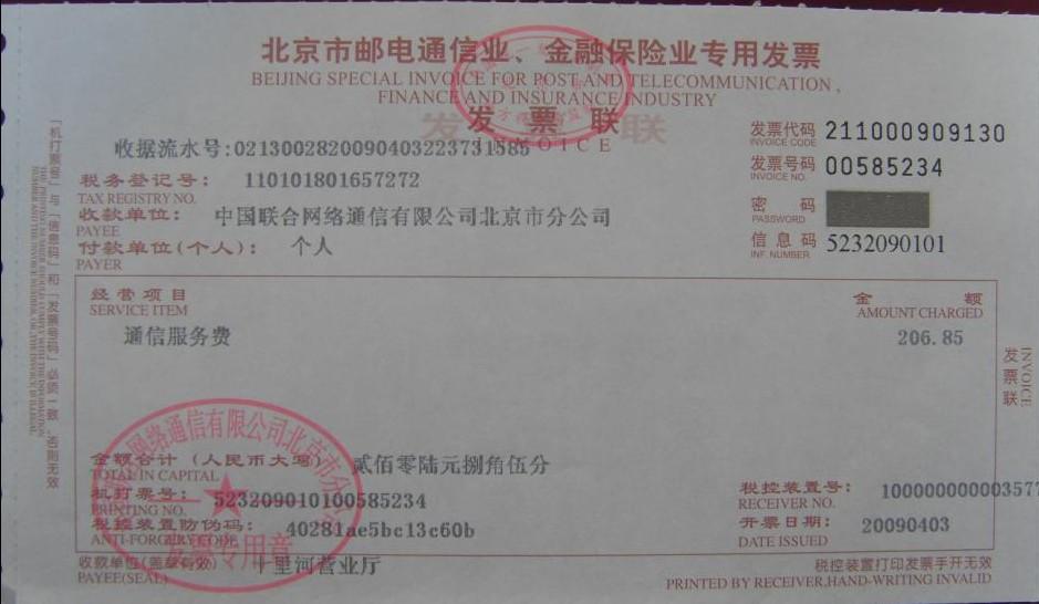 转让北京联通充值卡发票