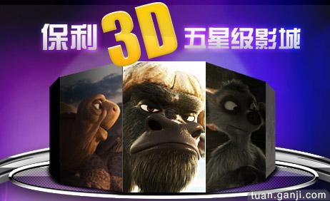 动画巨制3d版《动物总动员》即将震撼上映,火热抢票中!限量2000张.