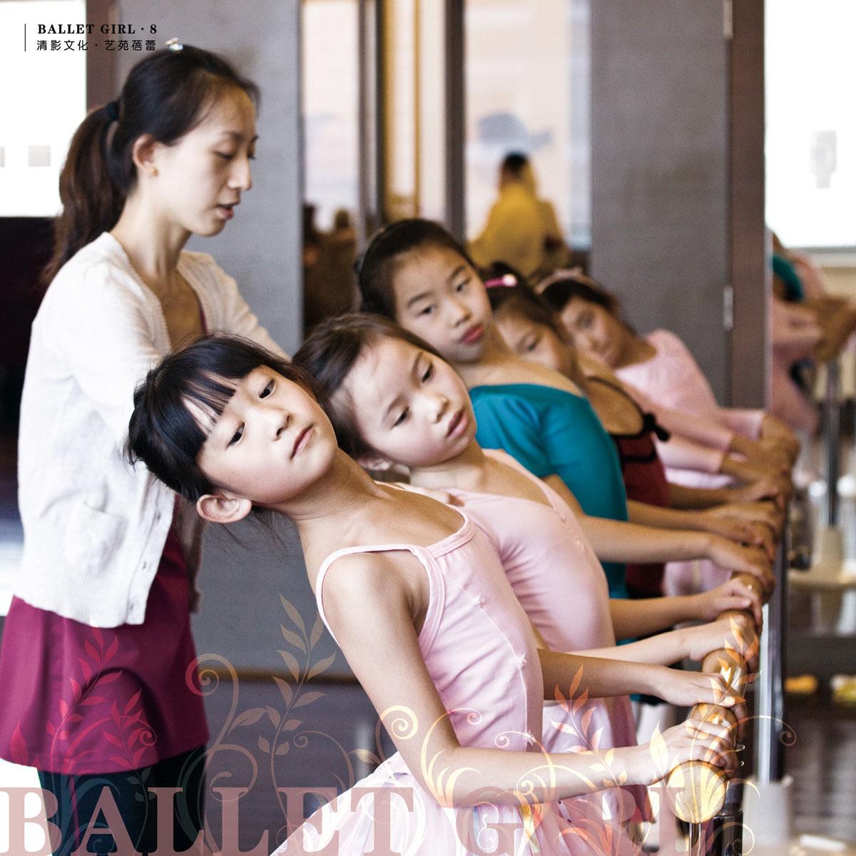 进行芭蕾舞基础知识教育;训练芭蕾舞基本功