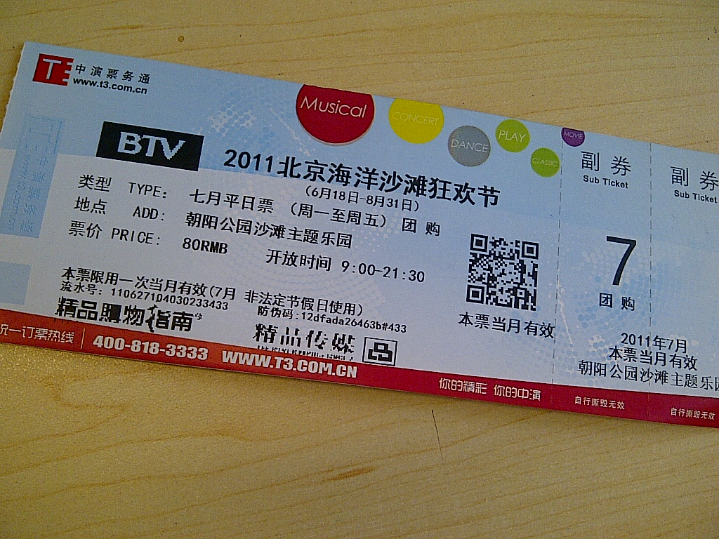超值转 朝阳公园海洋沙滩节门票1张60两张110(原价80一张)快去亲自