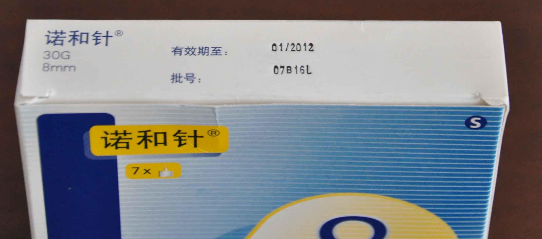 20元转让供糖尿病人注射胰岛素时与诺和笔配套使用的