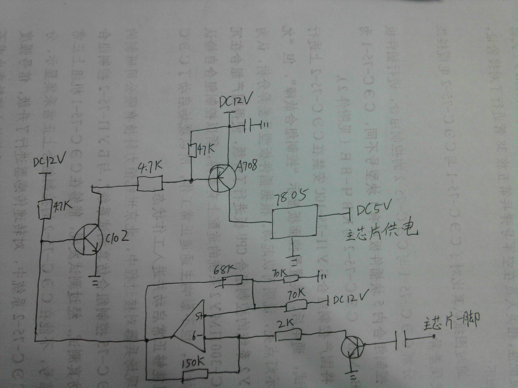 庆东锅炉维修,附电路图,主芯片5v供电