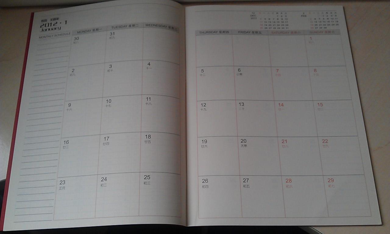 十六开日历记事本,城北市场两块五图片