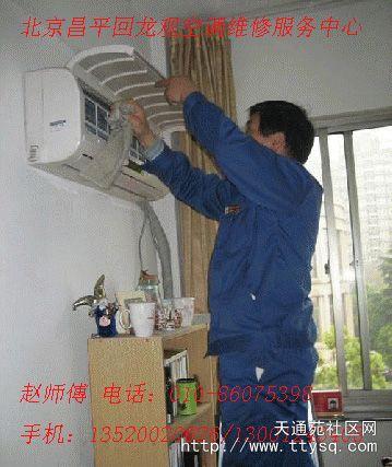 家电制冷空调维修)86075398空调加氟移机安装