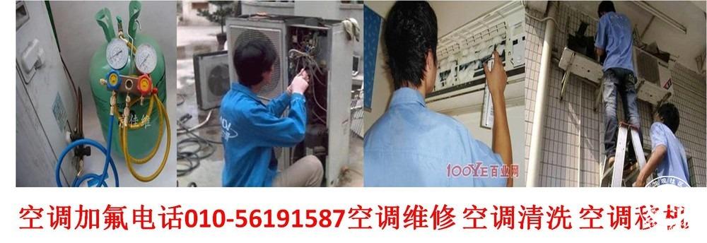 回龙观空调加氟/回龙观空调维修/回龙观空调清洗010-56191587《技师专业!信誉至上!值得信赖!》公司以优惠的价格提供最优质的服务,北京国美阳光空调维修公司,拥有严格的管理制度,一流的服务质量,专业的维修技师,先进的检测设备,拥有良好的至诚信誉。公司主要经营各类家用和商用空调售后维修、空调清洗、空调保养、空调加氟(充氟、加雪种、加制冷剂)空调移机、空调安装、空调拆除、旧空调回收等一条龙服务的专业化专修公司,公司规模完善,覆盖整个北京地区。现为国美空调售后维修点,承接各类知名品牌空调的安装与