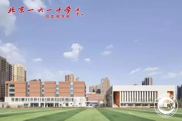 北京市第一六一中学回龙观学校位于昌平区回龙观镇龙域西一路七号院,总建筑面积53050平方米,目前建有初高中教学楼、实验楼、体育馆、游泳馆、标准运动场、艺术和科技专用教室等齐全的教育教学设备设施。学校环境充分彰显传统与现代、自然与人文、科学与生活的特点。 北京市第一六一中学的前身是著名的北京女一中,创建于1913年,解放后是北京市最早的市属重点中学之一,现为北京市示范性普通高中。