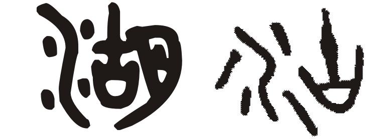 设计 矢量 矢量图 书法 书法作品 素材 731_278