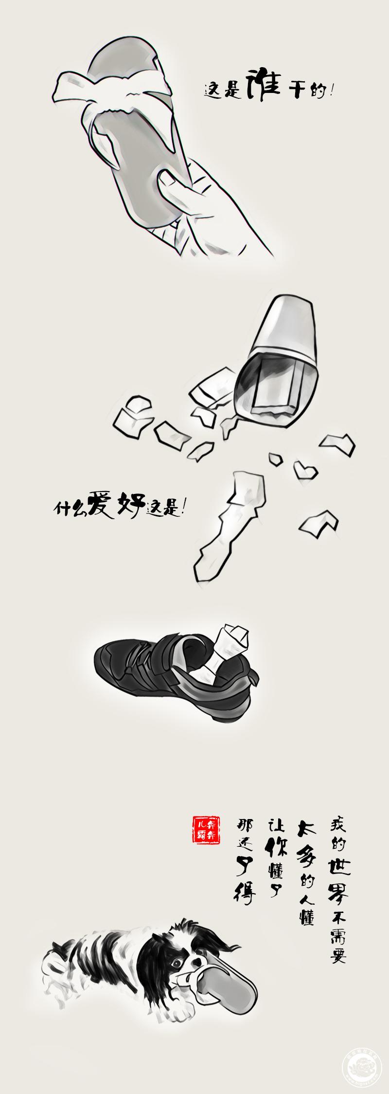 拖鞋_定稿连环画.jpg