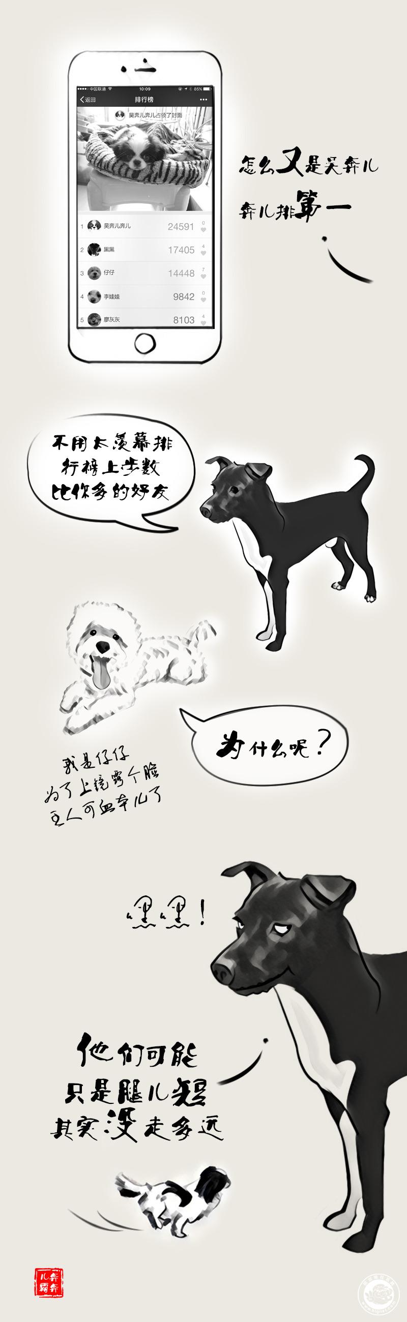 排行榜_定稿连环画.jpg