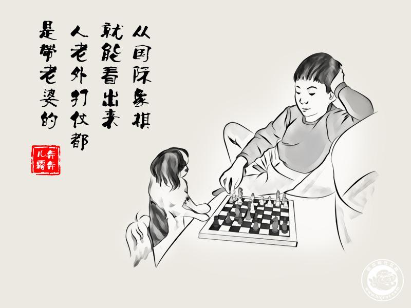 下棋定稿.jpg