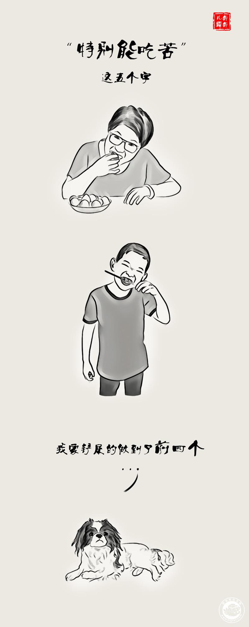 08特别能吃苦定稿.jpg