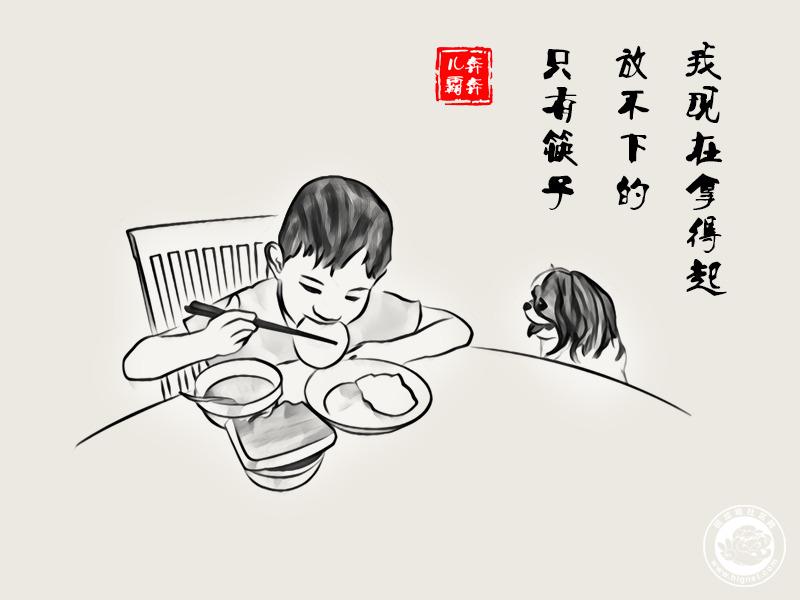 09放下筷子定稿.jpg