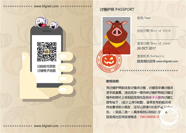 讨糖护照印刷设计_封1封2.jpg
