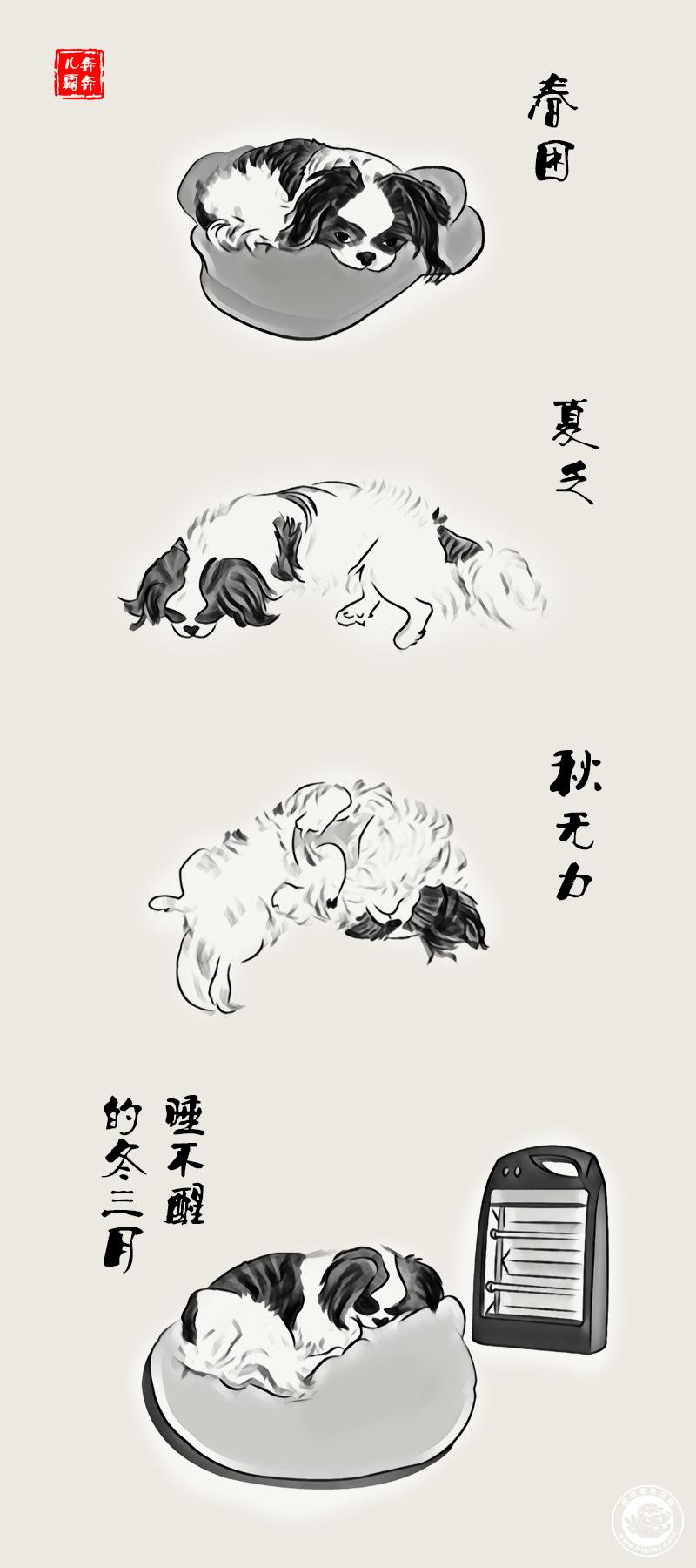 02春夏秋冬睡_定稿.jpg