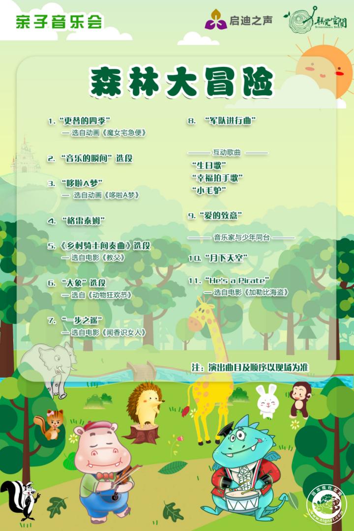 《图书馆奇幻夜》亲子音乐会——森林大冒险394.png