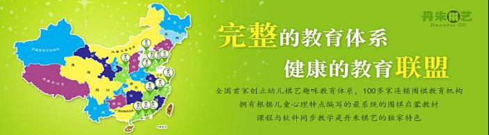回龙观社区网 39.9元3节丹朱围棋课程173.png