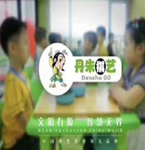 回龙观社区网 39.9元3节丹朱围棋课程175.png