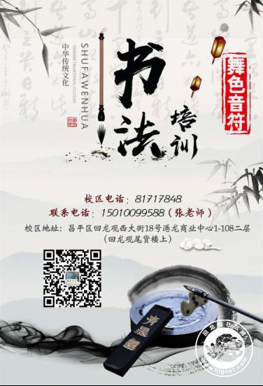 舞色音符暑假书法培训班开始招募啦(2)32.png