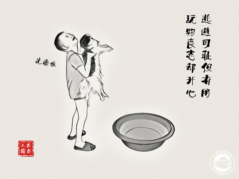 011洗澡.jpg