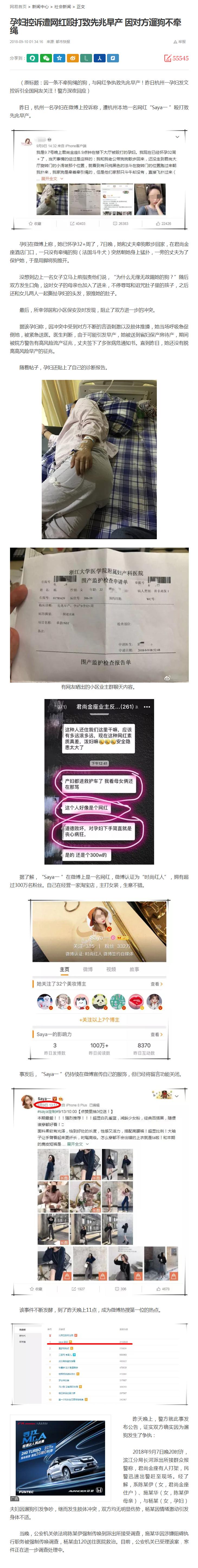 孕妇控诉遭网红殴打致先兆早产 因对方遛狗不牵绳_网易新闻.png