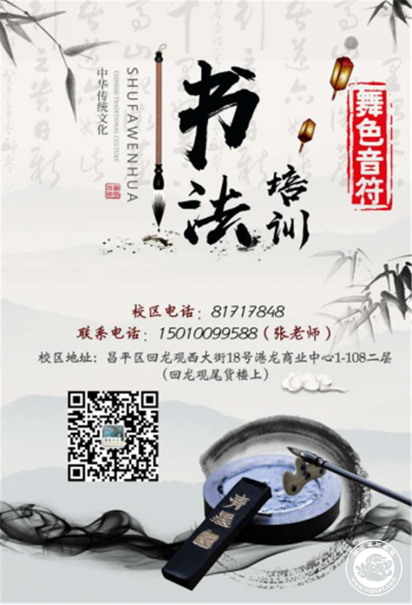 舞色音符精品书法课6折优惠174.png