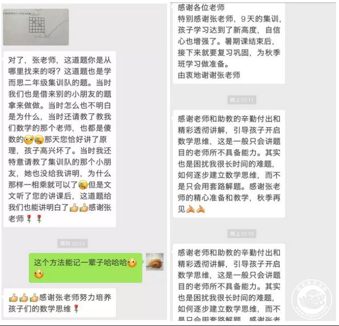 回龙观社区网新三暑期班介绍文(1)2633.png