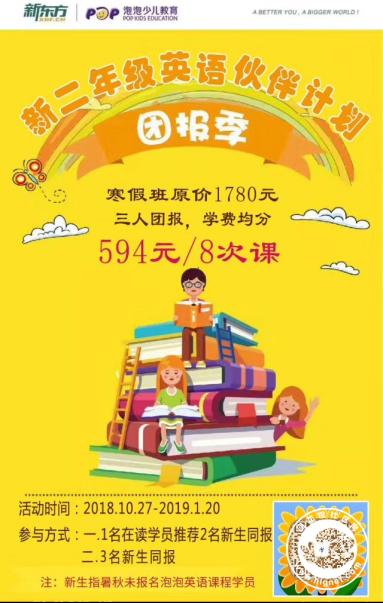 回龙观社区网新三暑期班介绍文(1)3215.png