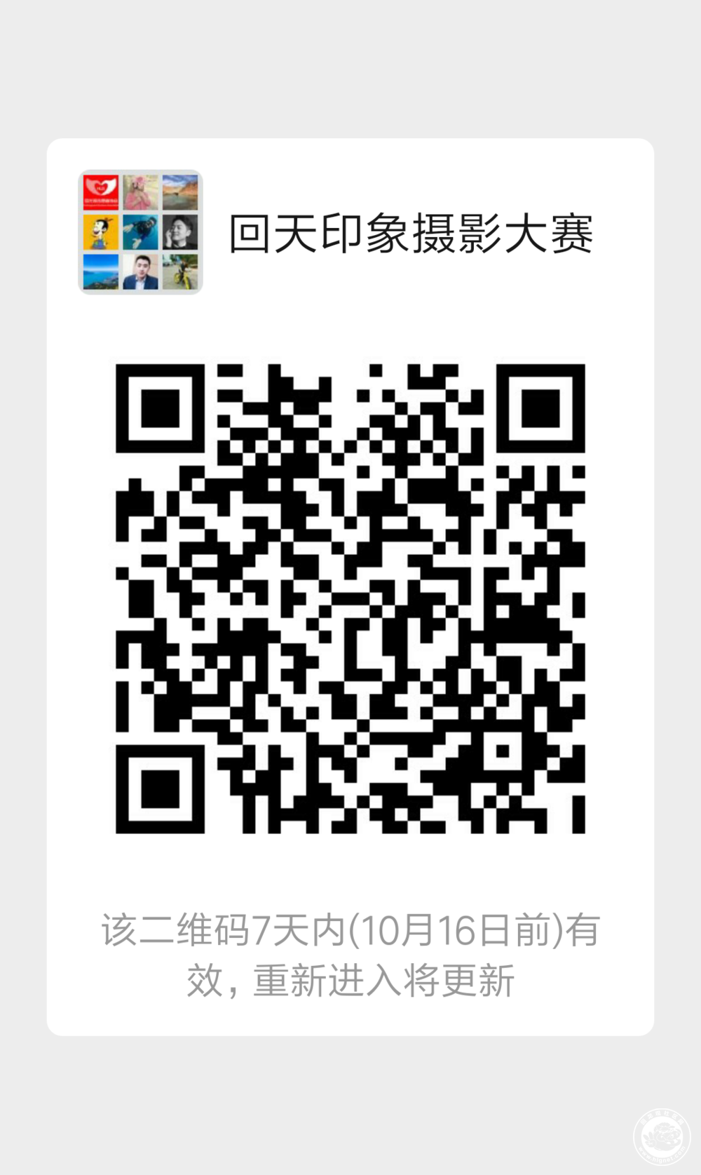 mmqrcode1570599648785.png