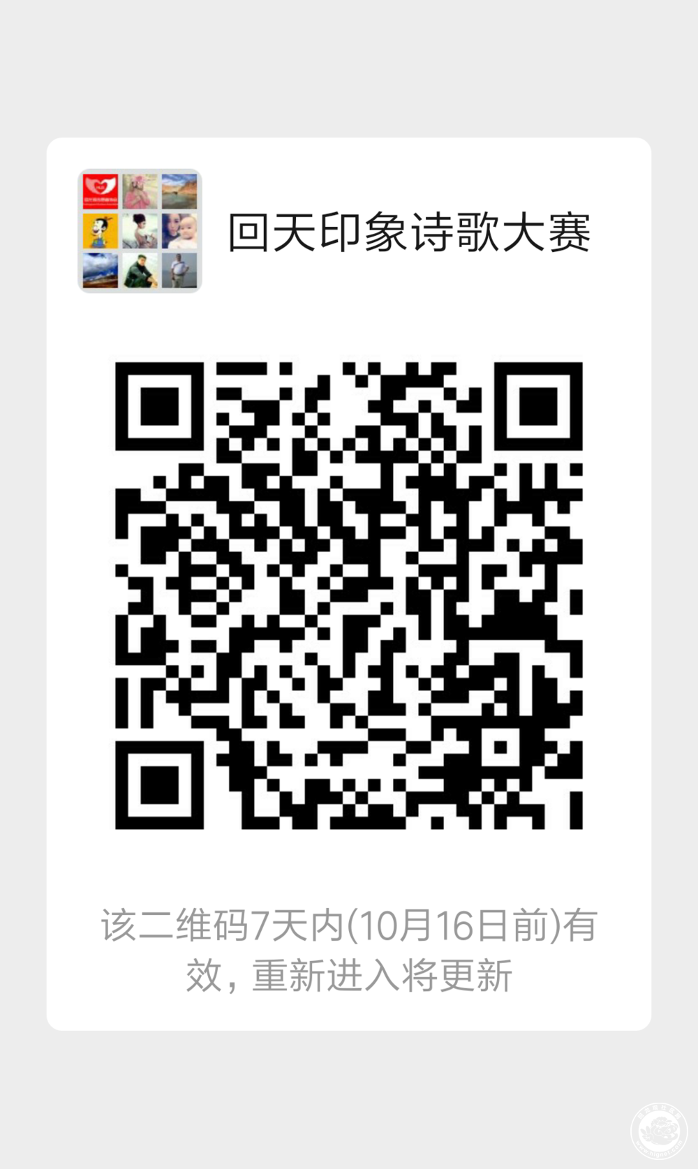 mmqrcode1570599631929.png