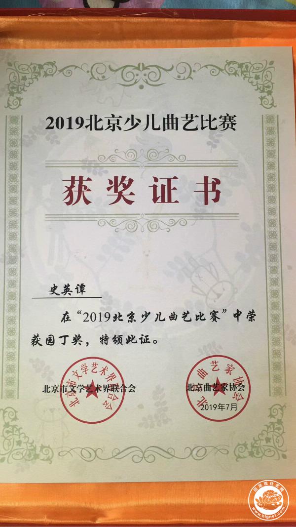 shiyingtanlaoshihuojiangzhengshu2019.jpg