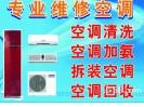 空调加氟 维修 移机 安装 清洗 打孔 回收13661345470