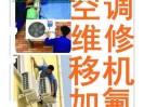 回龙观空调加氟 回龙观空调清洗 回龙观空调移机 回龙观空调安装 回龙观空调维修13661345470